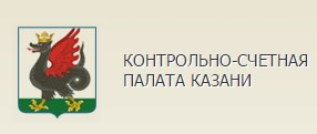 Контрольно счетная палата г Казани Администрации Единая  Контрольно счетная палата г Казани Казань