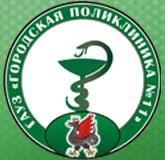 Психиатрическая больница 3 отдел кадров