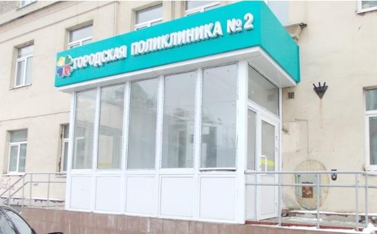 Вторая клиническая больница кардиологическое отделение