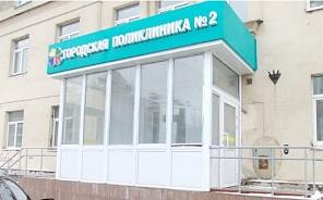 Дежурный врач стоматологическая поликлиника набережные челны