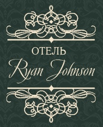 Ryan Johnson, отель. Казань.