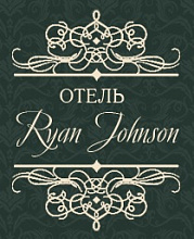 Ryan Johnson, отель